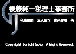 横浜 川崎 後藤純一税理士事務所